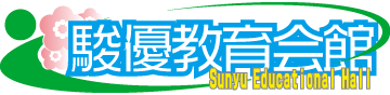 駿優教育会館ロゴ
