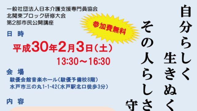 NPO法人茨城県ケアマネージャー協会公開講座 広告