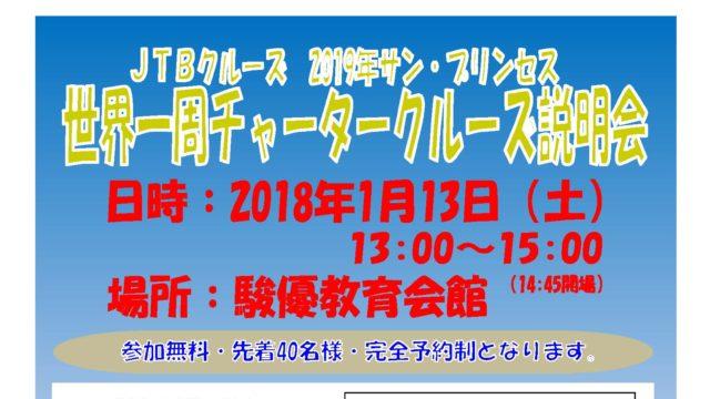 JTB関東トラベルサロン 世界一周チャータークルーズ説明会 広告