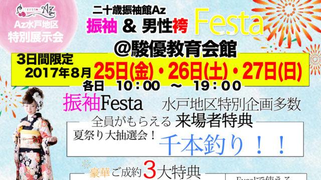二十歳振袖館Az 振袖&男性袴Festaの広告
