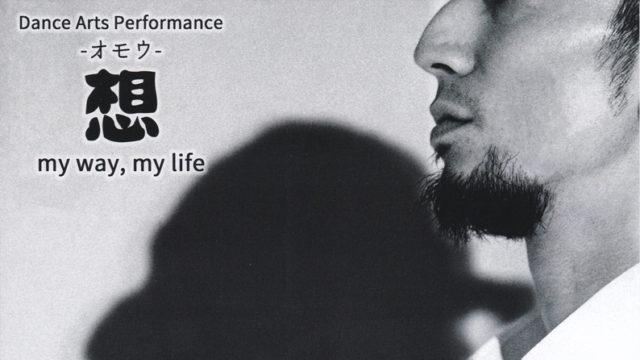 "<span class=""title"">Dance Arts Performance 想 -オモウ-</span>"